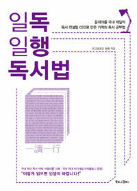 일독일행 독서법 - 문제아를 국내 제일의 독서 컨설팅 CEO로 만든 기적의 독서 공부법