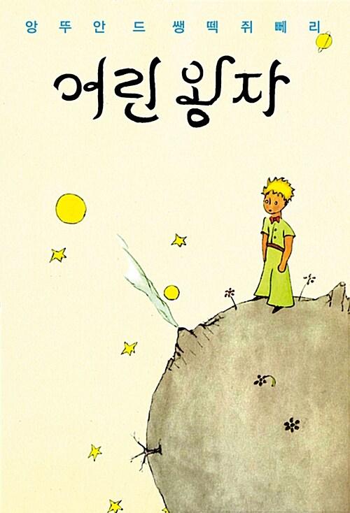 어린 왕자 (한글판 + 영어 + 프랑스어 텍스트)