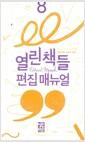 [중고] 열린책들 편집 매뉴얼 2015