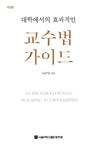 (대학에서의 효과적인) 교수법 가이드 개정판