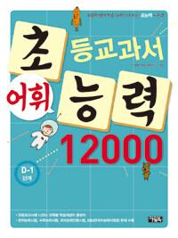 초등교과서 어휘능력 12000 : D-1단계
