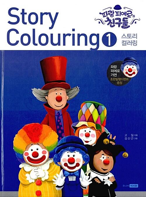 스토리 컬러링 1 : 파랑 피에로와 친구들