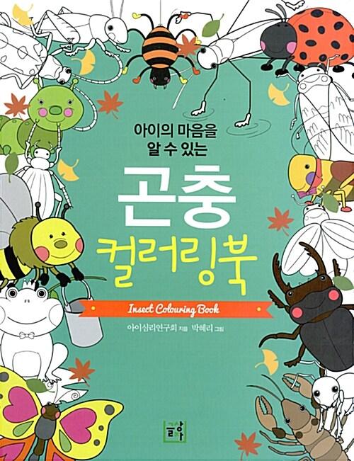아이의 마음을 알 수 있는 곤충 컬러링북