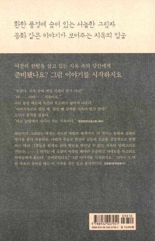 목련정전 : 최은미 소설집
