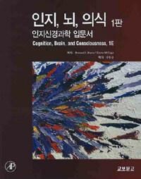 인지, 뇌, 의식 : 인지신경과학 입문서