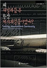 왜 저널리즘은 항상 제자리걸음이었나?