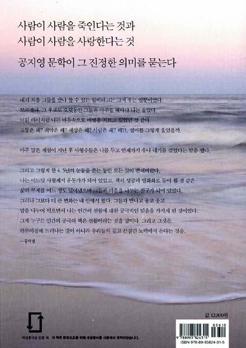 우리들의 행복한 시간 : 공지영 장편소설 개정신판