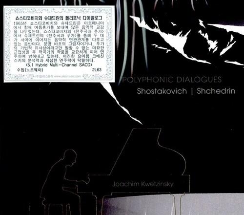 [수입] 쇼스타코비치 & 슈체드린의 폴리포닉 다이알로그 : 피아노 작품집 [SACD]