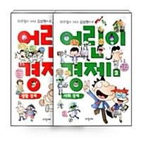 [세트] 어린이 경제 1~2 세트 - 전2권