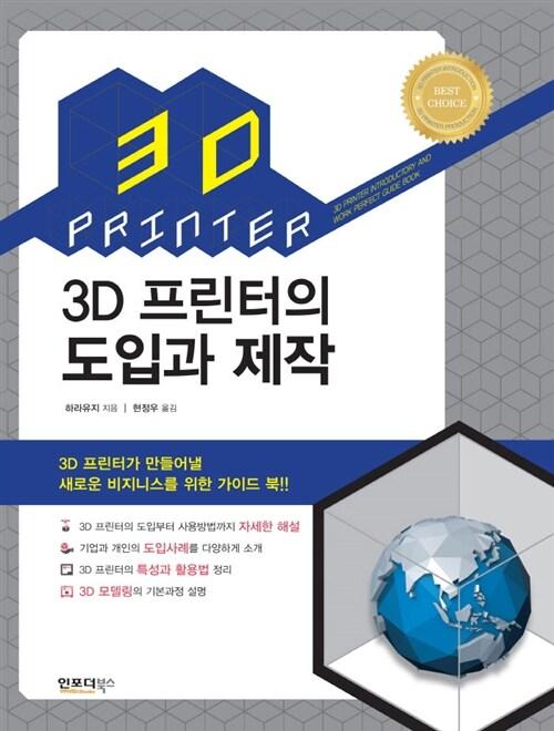 3D 프린터의 도입과 제작