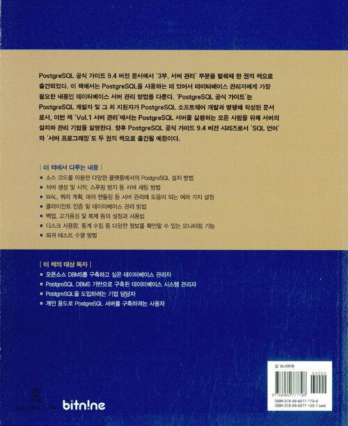 PostgreSQL 9.4 공식 가이드