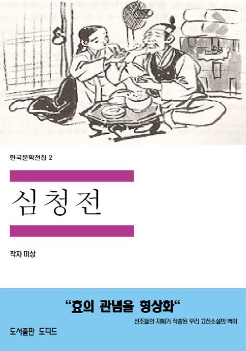 한국문학전집2: 심청전