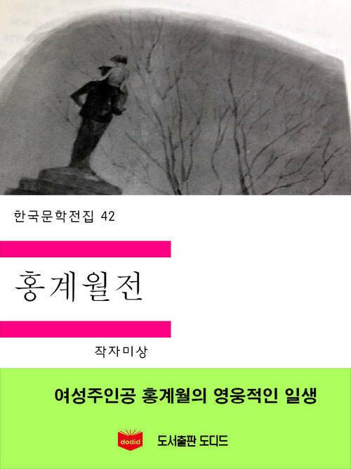 한국문학전집42: 홍계월전