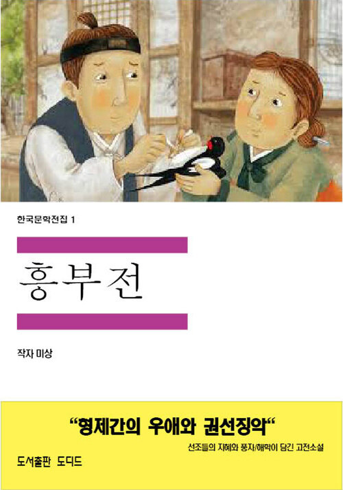 한국문학전집1: 흥부전