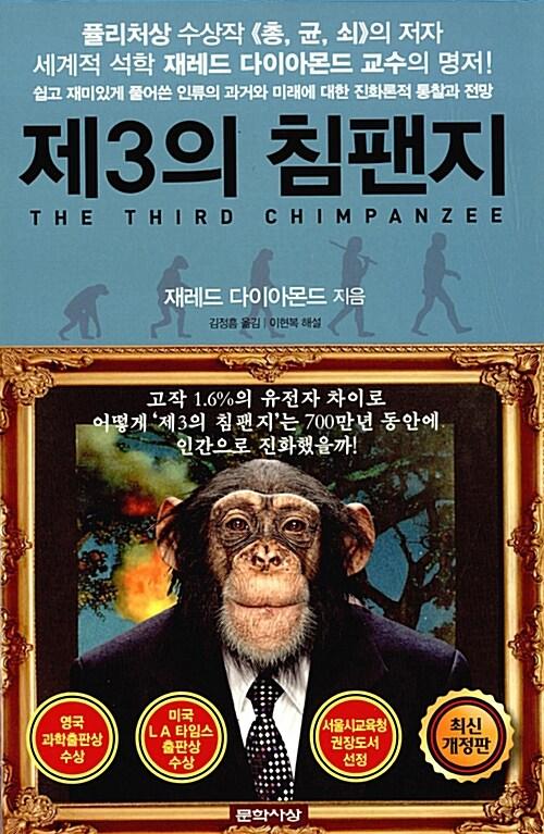 제3의 침팬지