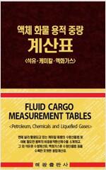 [중고] 액체 화물 용적 중량 계산표