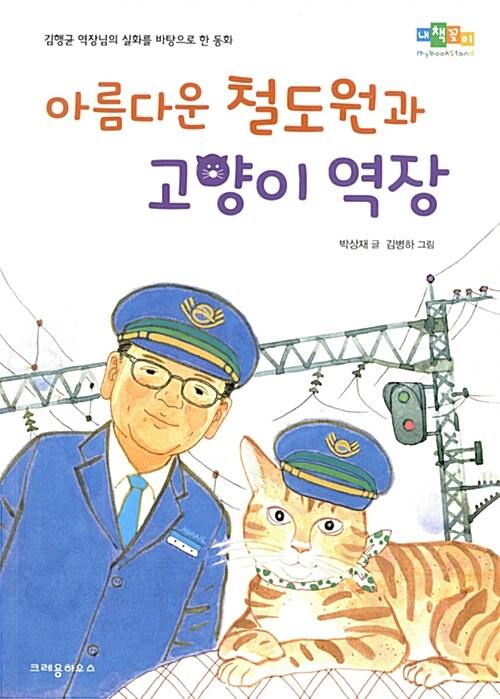 아름다운 철도원과 고양이 역장