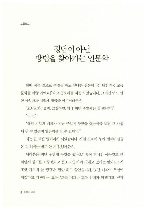 인문학 습관 : 나만의 업(業)을 만들어가는 인문학 트레이닝북