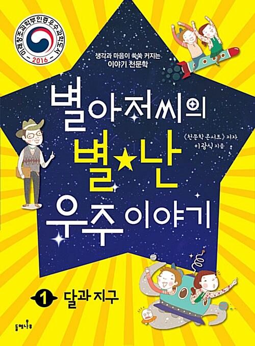 별아저씨의 별★난 우주 이야기 1 : 달과 지구