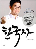 큰별쌤 최태성의 고급 한국사 전근대편