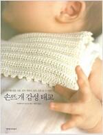 손뜨개 감성 태교