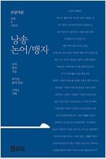 낭송 논어 맹자 (큰글자본)