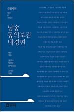 낭송 동의보감 내경편 (큰글자본)
