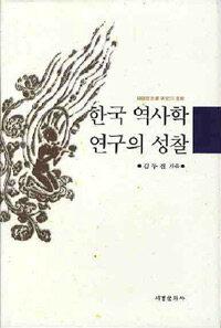 한국역사학 연구의 성찰