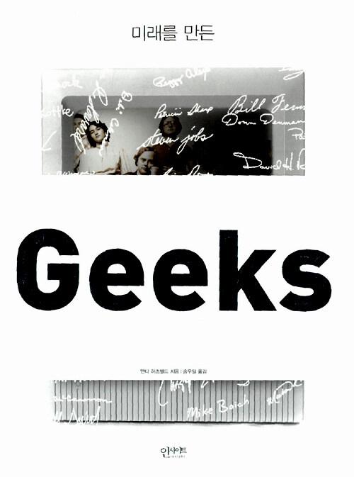 (미래를 만든)Geeks