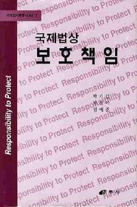 (국제법상)보호책임
