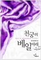 [중고] 천궁의 베일 아래