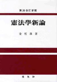 憲法學新論 第20全訂新版
