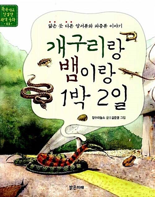 개구리랑 뱀이랑 1박 2일