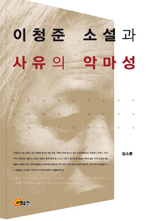 이청준 소설과 사유의 악마성