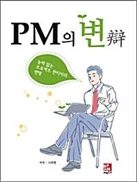 PM의 변