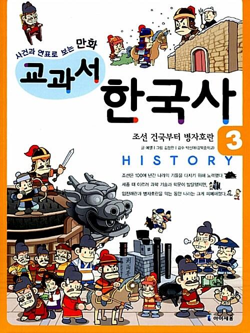 만화 교과서 한국사 3 : 조선 건국부터 병자호란