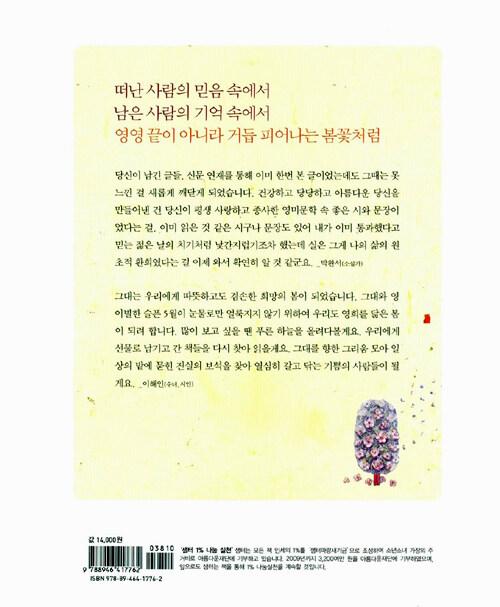이 아침, 축복처럼 꽃비가 : 장영희가 남긴 문학의 향기