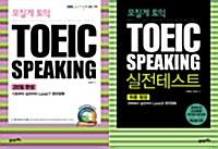 모질게 토익 TOEIC Speaking 세트 (기본서 + 실전테스트 + CD / 한정 수량)