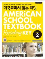 미국교과서 읽는 리딩 Easy 2 (교재 + 워크북)