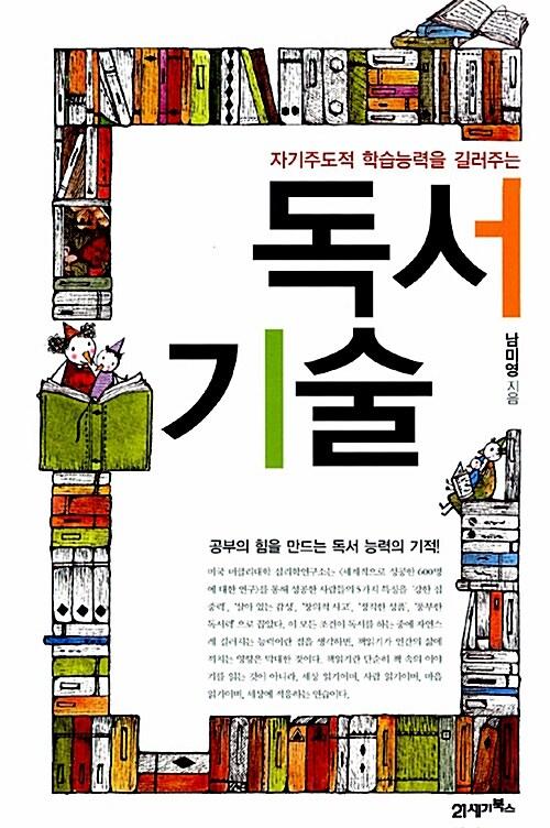 자기주도적 학습능력을 길러주는 독서 기술