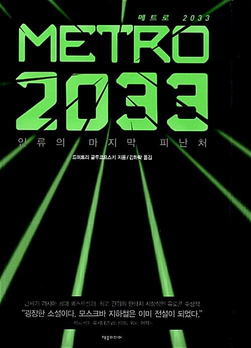 메트로 2033