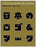 LOGO & Mark in Japan (Hardcover)