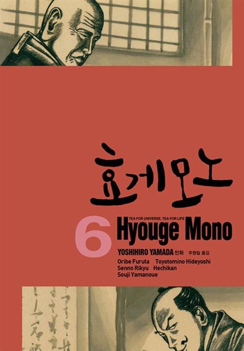 효게모노 6