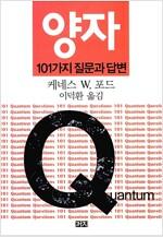 양자 : 101가지 질문과 답변