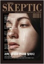한국 스켑틱 1년 정기구독