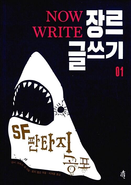 Now Write 장르 글쓰기 1 : SF 판타지 공포