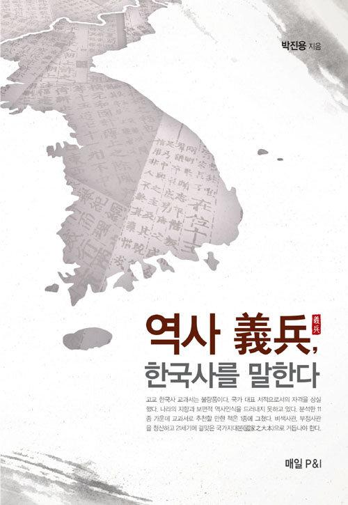 역사 義兵, 한국사를 말한다
