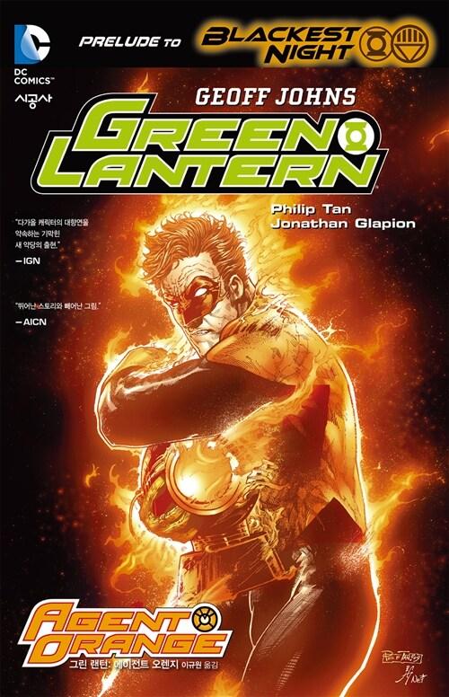 그린 랜턴 Green Lantern : 에이전트 오렌지