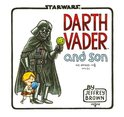 스타워즈 : 다스 베이더와 아들