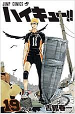 ハイキュ-!! 19 (ジャンプコミックス) (コミック)